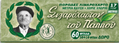 ΠΑΠΠΟΥ ΛΑΧΑΝΙ ΧΑΡΤΑΚΙ 47554