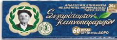 ΠΑΠΠΟΥ ΜΠΛΕ ΧΑΡΤΑΚΙ 47553